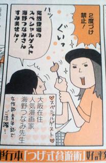まんがライフ本文2.jpg
